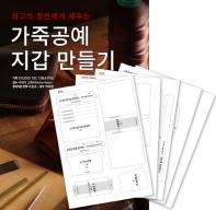 가죽공예 지갑 만들기 + 커팅 패턴 세트(최고의 장인에게 배우는)