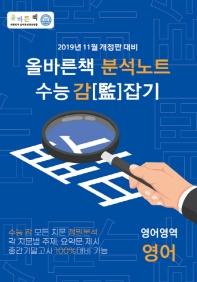 고등 영어영역 영어 분석노트 수능 감잡기(2020)(2021 수능대비)(올바른 책)(올바른 책)(개정판)