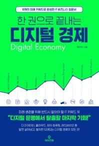 한 권으로 끝내는 디지털 경제