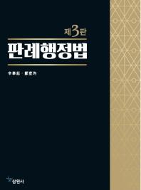 판례행정법(3판)