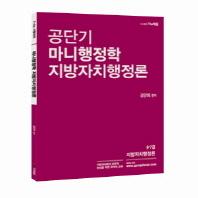 공단기 마니행정학 지방자치행정론