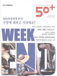 50+피프티 플러스(8월호)