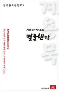 계용묵 단편소설 별을헨다(한국문학전집 135)