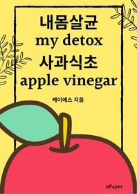 내몸살균 사과식초(my detox apple vinegar)
