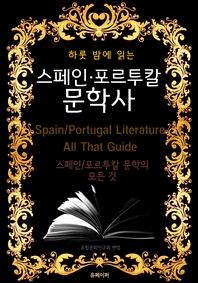 하룻 밤에 읽는 스페인·포르투칼 문학사 (개정판)