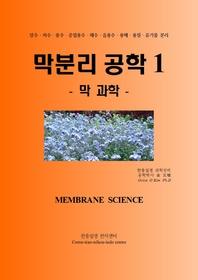 막분리공학 1