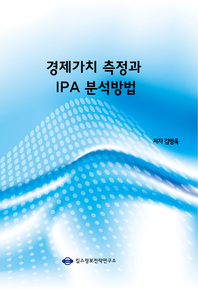 경제가치 측정과 IPA 분석방법