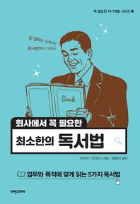 회사에서 꼭 필요한 최소한의 독서법 : 업무와 목적에 맞게 읽는 5가지 독서법 (꼭 필요한 자기계발 시리즈 1)(체험판)