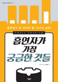 흡연자가 가장 궁금한 것들 : 흡연자가 꼭 지켜야 할 19가지 습관 (꼭 필요한 건강습관 시리즈 1)(체험판)