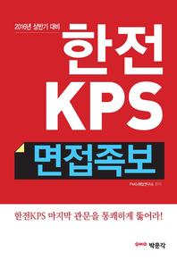 한전KPS 면접족보: 2016년 상반기 채용 면접 대비