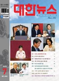 대한뉴스(2016년 7월호)