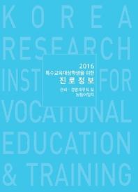 2016 특수교육대상학생을 위한 진로정보  관리?경영재무직 및 농림어업직