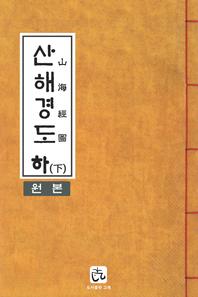 산해경도(원본). 하권
