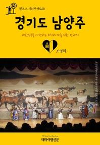 원코스 시티투어028 경기도 남양주