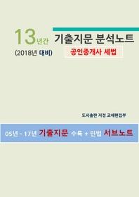 (2018년 대비) 13년간 기출지문 분석노트(공인중개사 세법)