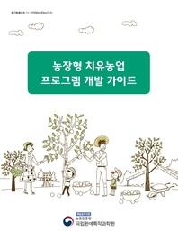 농장형 치유농업 프로그램 개발 가이드