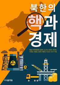 북한의 핵과 경제