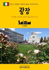 원코스 유럽051 이탈리아 하이라이트Ⅲ 광장 서유럽을 여행하는 히치하이커를 위한 안내서