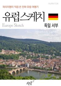 파리지앵이 직접 쓴 진짜 유럽여행기 - 유럽스케치_독일 서부 편