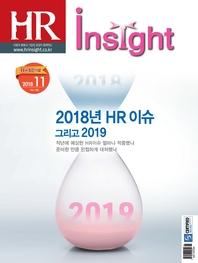 HR Insight 2018년 11월호