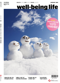 웰빙라이프 2019년 01월호 (통권 168호)