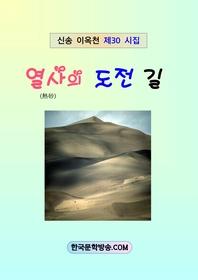 열사의 도전 길