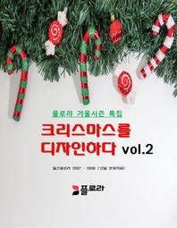 크리스마스를 디자인하다 vol.2