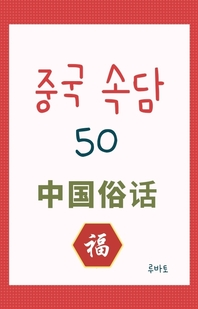 중국 속담 50 中國俗談