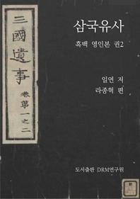 삼국유사-흑백 영인본 권2