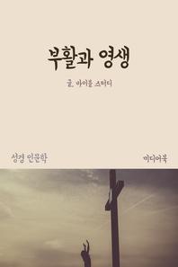 부활과 영생 (성경 인문학)
