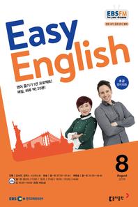 EASY ENGLISH(EBS 방송교재 2019년 8월)