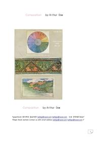 그림그리기의 구도법.Composition by Arthur Dow