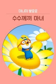 미니미 뽀로로 10화 수수께끼 마녀(e오디오북)