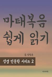 성경 인문학 시리즈 2 : 마태복음 쉽게 읽기