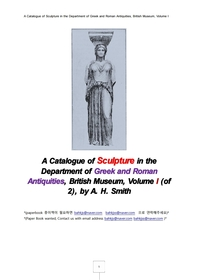 그리크 로마 고품의 조각상 목록 제1권.A Catalogue of Sculpture in the Department of Greek and Roman A