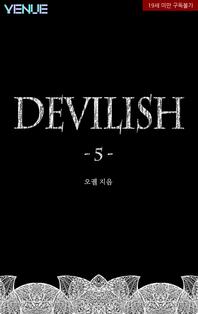 데빌리시(Devilish). 5