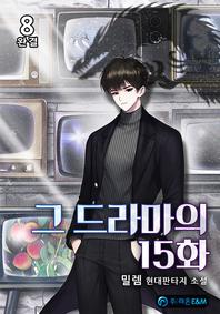 그 드라마의 15화. 8(완결)
