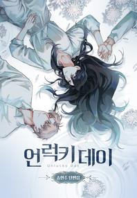 언럭키 데이(송현주 단편집)