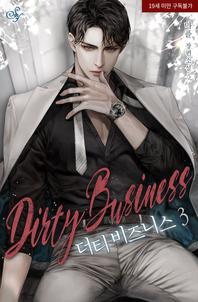 더티 비즈니스 (Dirty Business). 3