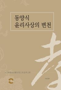 동양식 윤리사상의 변천