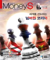 머니S 2021년 01월 677호 (주간지)