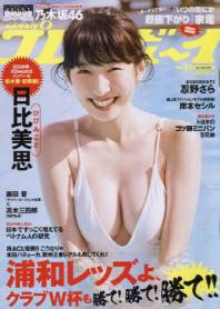 週刊プレイボ-イ 2017.12.18