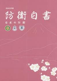 日本の防衛 防衛白書 令和2年版