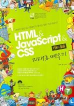 HTML JAVASCRIPT CSS 기본 활용 지대로 배우기(통)(CD1장포함)