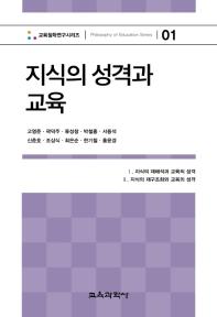 지식의 성격과 교육(교육철학연구시리즈 1)