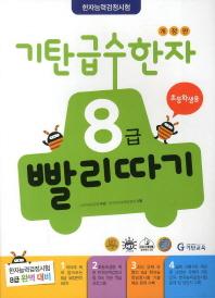 기탄 급수한자 8급 빨리따기: 초등학생용(개정판)