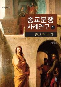 종교분쟁 사례연구. 1