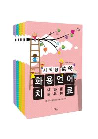 사회성 쑥쑥 화용언어치료 세트(만화로 배우는)(전5권)