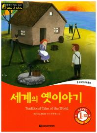 세계의 옛이야기(CD1장포함)(똑똑한 영어 읽기 Wise & Wide 1-10)