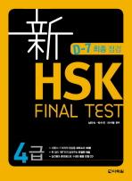 신 HSK FINAL TEST 4급(MP3CD1장포함)